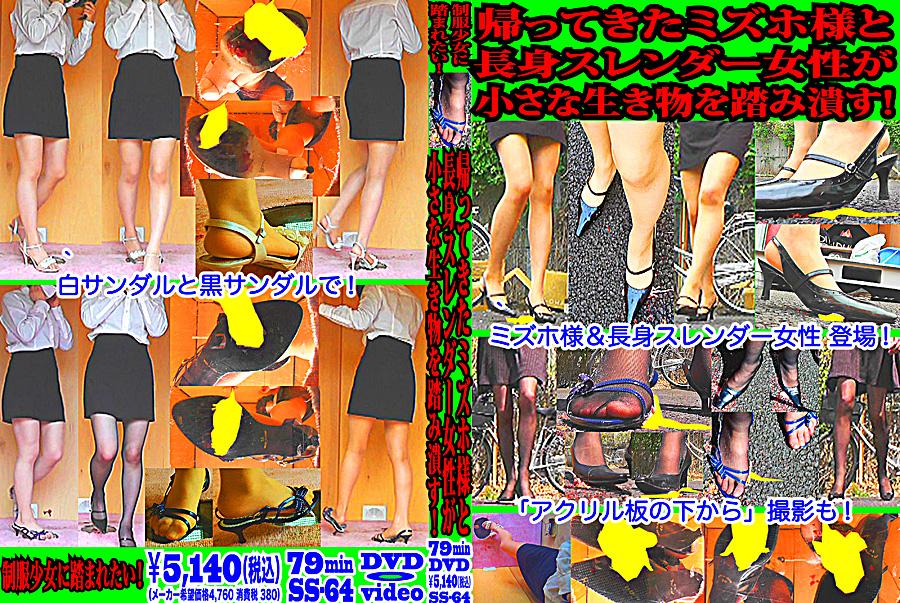 【美女】女性の踏み潰し【美少女】♀クラッシュXI©bbspink.comfc2>1本 YouTube動画>13本 ->画像>127枚