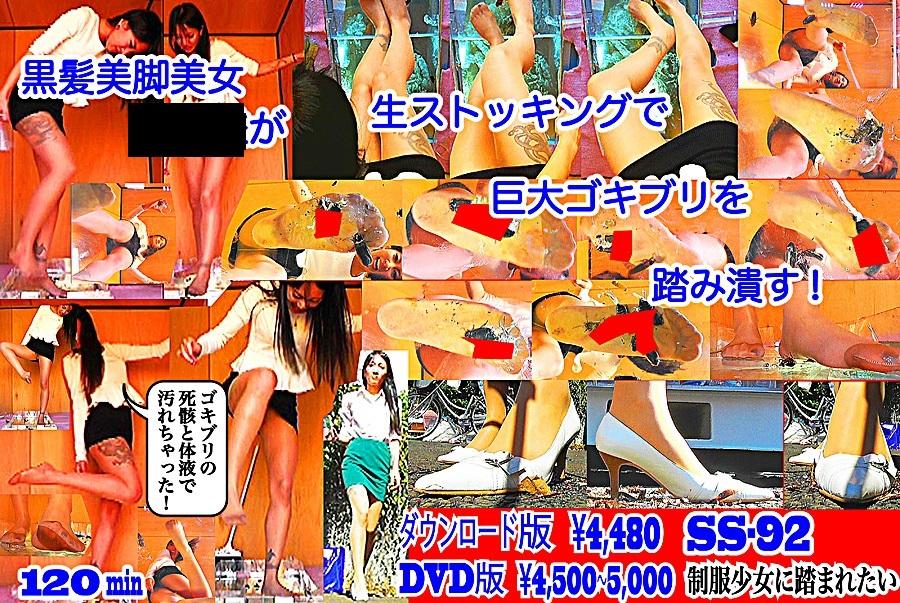 【美女】女性の踏み潰し【美少女】♀クラッシュX�V©bbspink.comYouTube動画>13本 ->画像>125枚